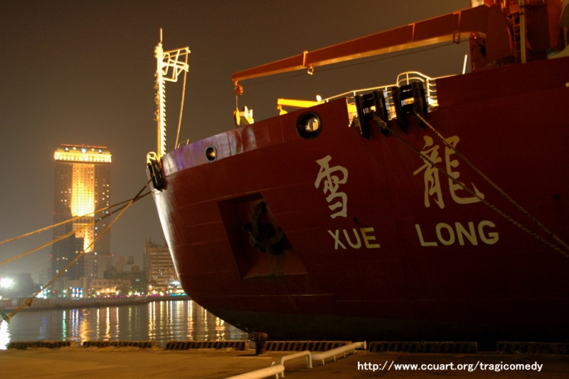 Xue Long docked in Taiwan. Photo: Yi-Lin Hsieh/Flickr