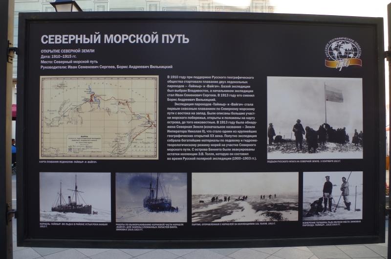 RussianNorth3