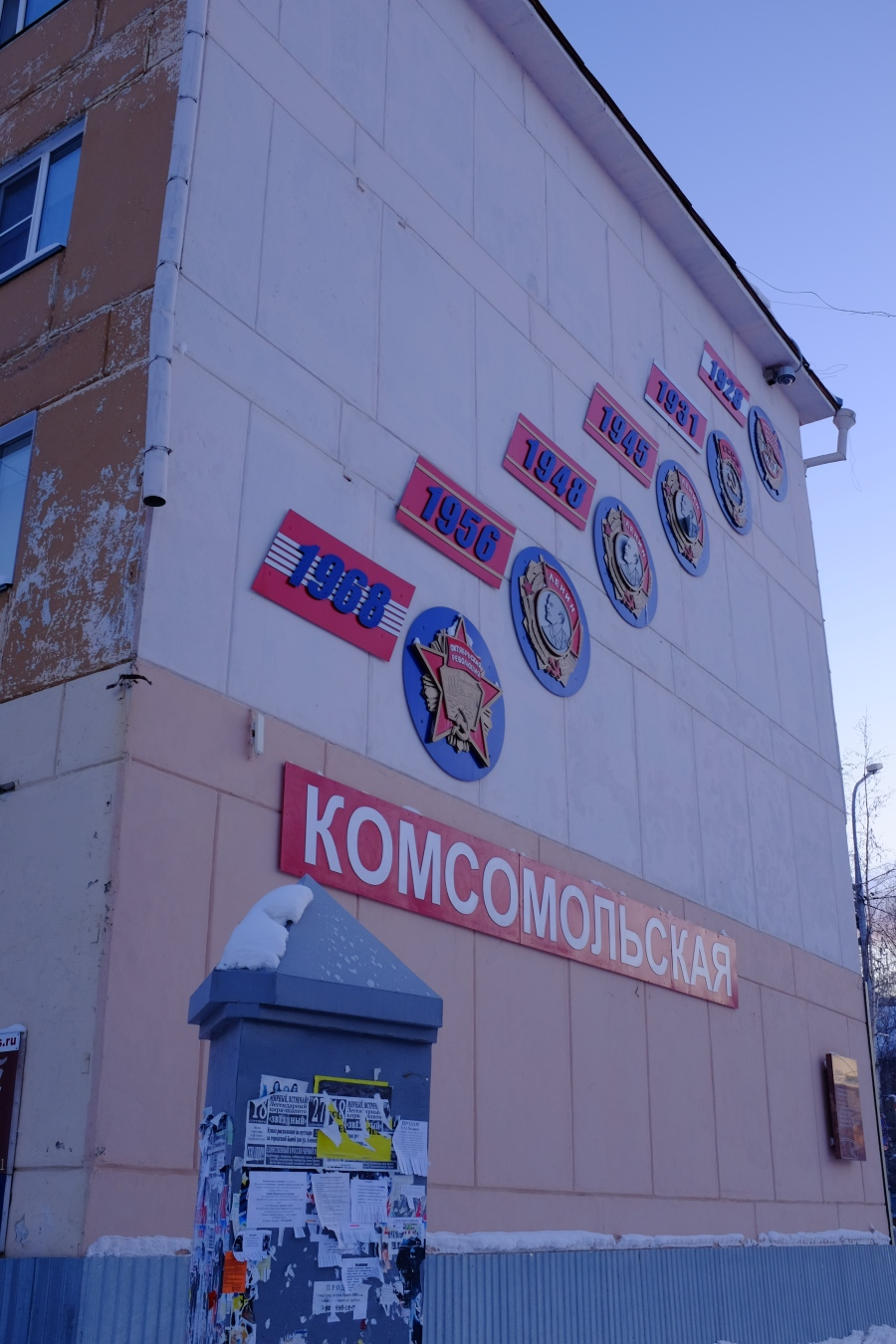 A building in Mirny City, Sakha Republic, Russia that remembers the efforts of the Komsomol. Photo: Cryopolitics.